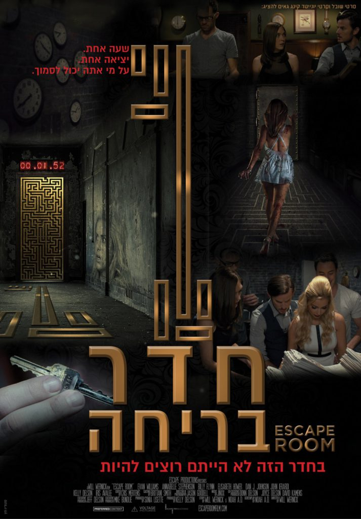 Film : Escape Room (2017)